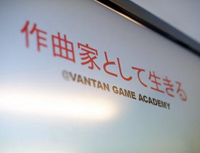 バンタンゲームアカデミー 特別授業 講演風景②